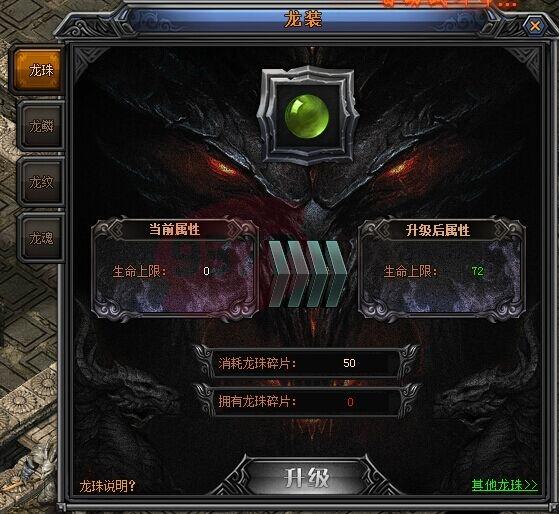 梁山传奇龙装系统2