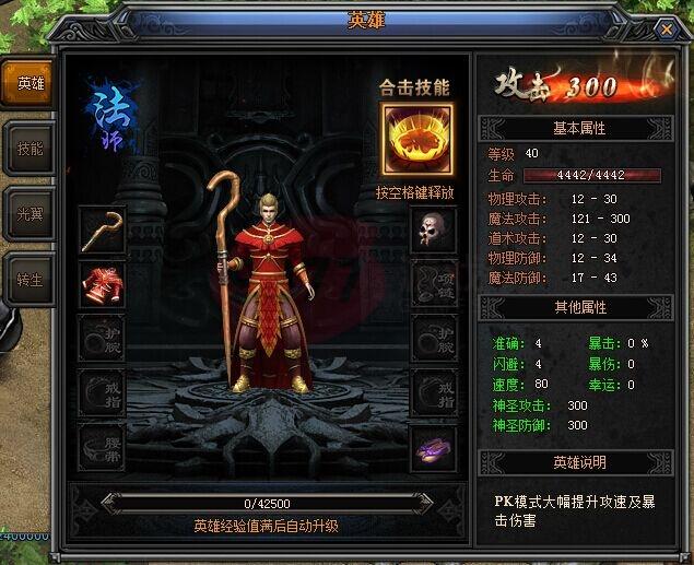 梁山传奇英雄系统2