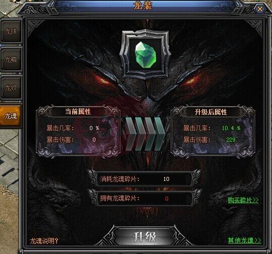 梁山传奇龙装系统5