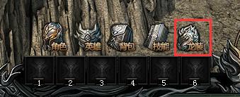 梁山传奇龙装系统1