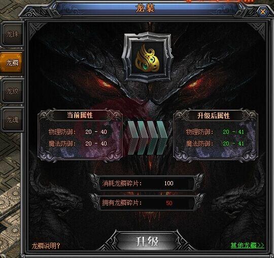 梁山传奇龙装系统3