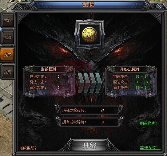 梁山传奇龙装系统4