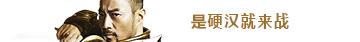 9377《赤月传说2》张涵予霸气代言 是硬汉就来战