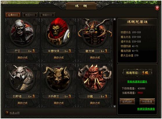 屠龙战记炼魂系统玩法介绍