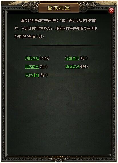 屠龙战记重装地图