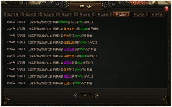 屠龙战记帮会系统