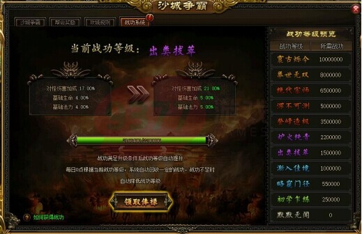 屠龙战记战功系统