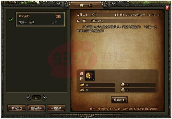 屠龙战记师徒系统玩法详解