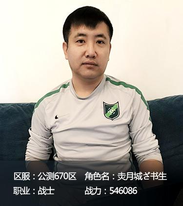 赤月传说2玩家采访