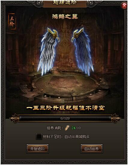屠龙战记翅膀2升3
