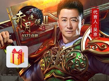 4-8-推广-王莉鸿-赤月传说2-热门游戏图-368x274.jpg