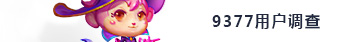 各游戏官网顶部通栏-小图-360x42.jpg