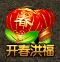 蓝月传奇开春活动图标.jpg