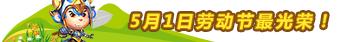 各游戏官网顶部通栏-小图-360x42-新4.jpg