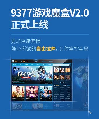畅玩海量游戏!9377游戏魔盒2.0震撼上线!