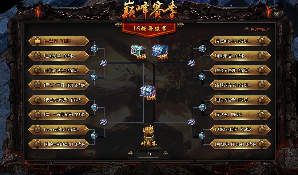 蓝月传奇巅峰赛季对战战队.jpg