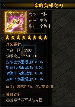 蓝月传奇巅峰枭雄之刃.jpg