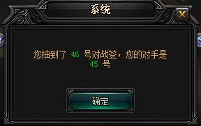 蓝月传奇巅峰赛季抽签匹配战队.jpg