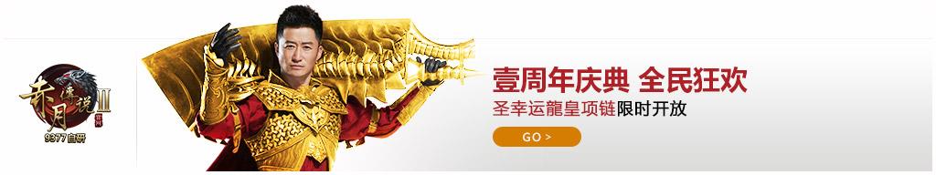 赤月传说2壹周年庆活动