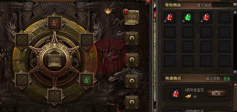 屠龙战纪宝石系统玩法攻略
