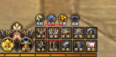 永恒领主翼魂系统1