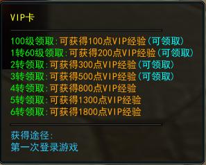 永恒领主升级送VIP3