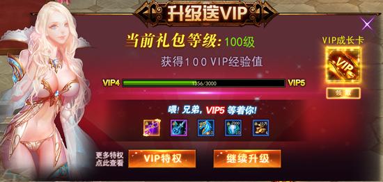永恒领主升级送VIP2