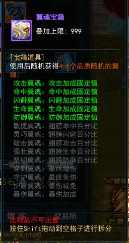 永恒领主翼魂系统8