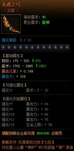 雷霆之怒兵魂7阶武器4