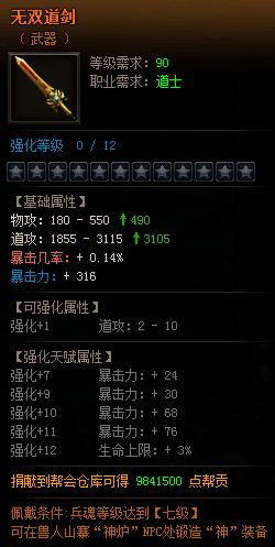 雷霆之怒兵魂7阶武器3