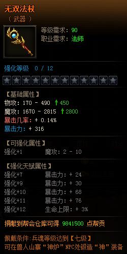 雷霆之怒兵魂7阶武器2