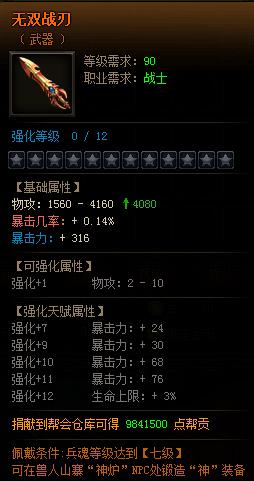 雷霆之怒兵魂7阶武器