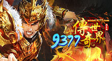 9377-游戏中心-传奇世界