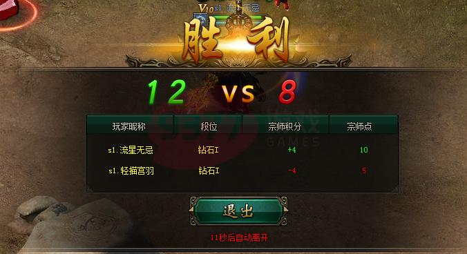 寒刀跨服宗师战5