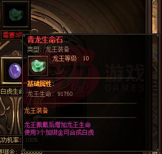 赤月传说青龙龙王装备属性大全