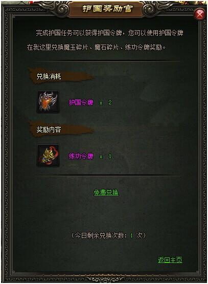 屠龙战记护国奖励怎么兑换