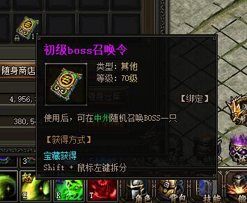 屠龙战记召唤BOSS怎么玩详解