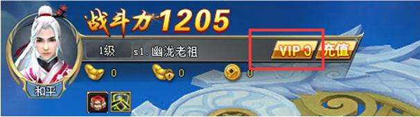 三生三世十里桃花VIP1