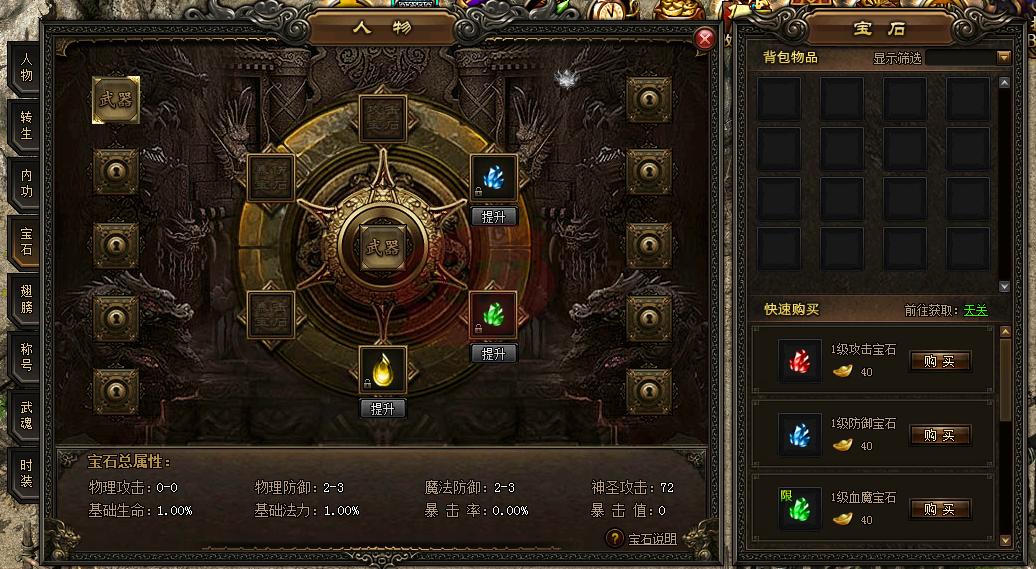 屠龙战记宝石系统怎么玩