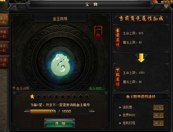 蓝月传奇宝物系统.jpg