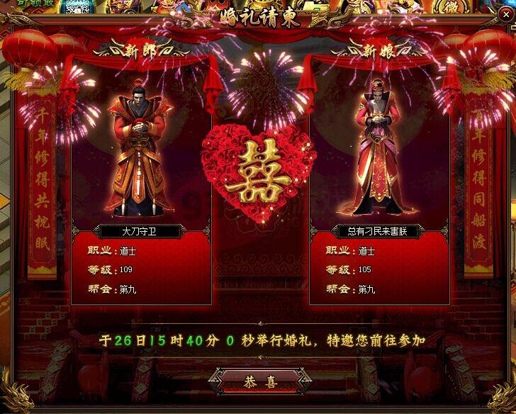 小志传奇结婚系统5