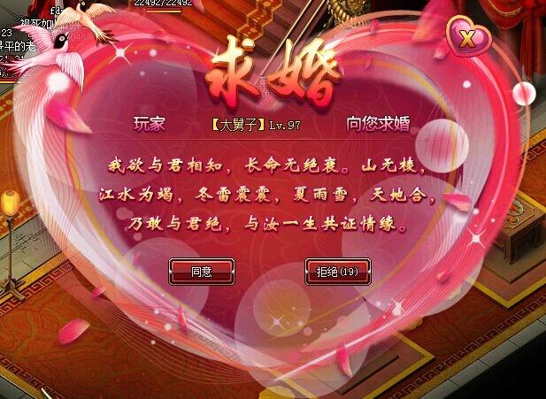 小志传奇结婚系统2