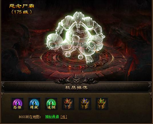 小志传奇灵魂BOSS3
