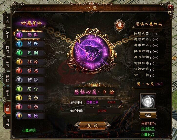 小志传奇心魔系统