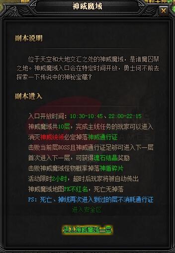 蓝月传奇神威魔域如何玩介绍.jpg