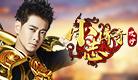 小志传奇新版资料片《魔神归来》来袭