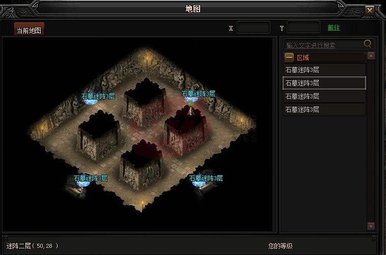 蓝月传奇石墓迷阵走法攻略2.jpg