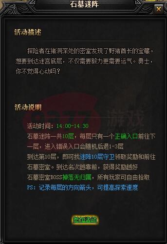 蓝月传奇石墓迷阵走法攻略.jpg