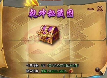 战无不胜乾坤秘藏图如何使用.jpg