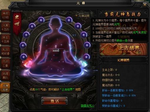 蓝月传奇元神系统